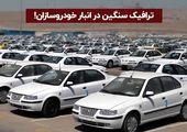 دپوی خودرو های صفر در پارکینگ خودروسازان!