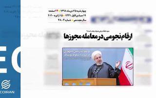 روزنامه 25دی1398
