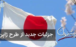 جزئیات جدید از طرح ژاپن