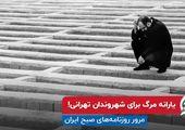 یارانه مرگ برای شهروندان تهرانی!