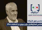 شانس اصلاح طلبان برای پیروزی در انتخابات ۱۴۰۰