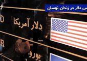 حبس دلار در زندان نوسان