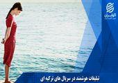 تبلیغات هوشمند در سریالهای ترکیه ای
