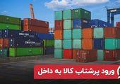 ورود پرشتاب کالا به ایران