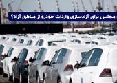 رانت مجلس برای آزادسازی واردات خودرو از مناطق آزاد