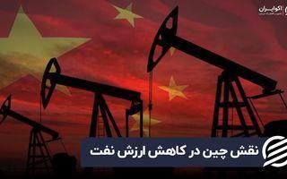 نقش چین در کاهش ارز نفت
