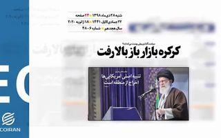 روزنامه 28دی1398