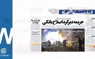 روزنامه 3دی1398