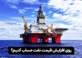روی افزایش قیمت نفت حساب کنیم؟